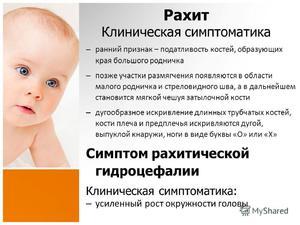Польза витамина Д